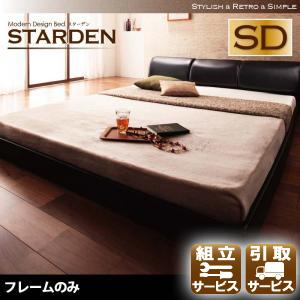 レザータイプ フロアベッド【Starden】スターデン【フレームのみ】セミダブル