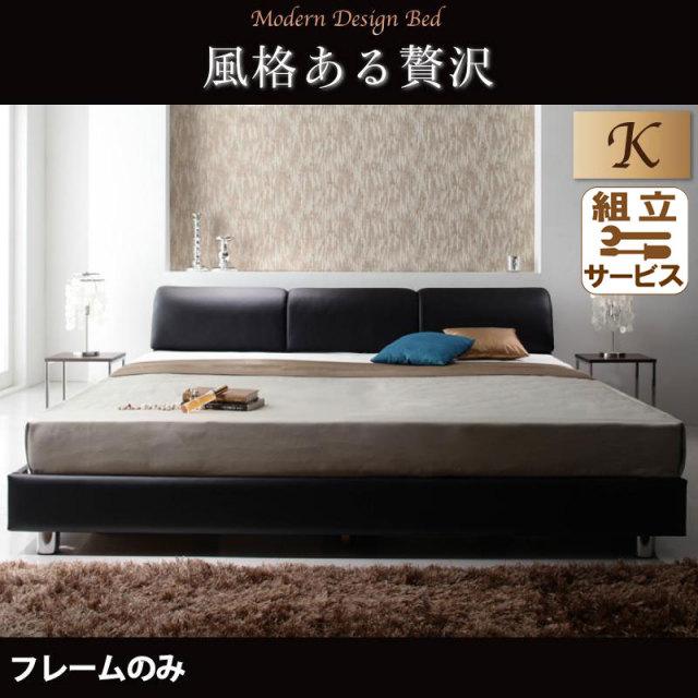 レザーベッド【Klein Wal】クラインヴァール ベッドフレームのみ キング(K×1)
