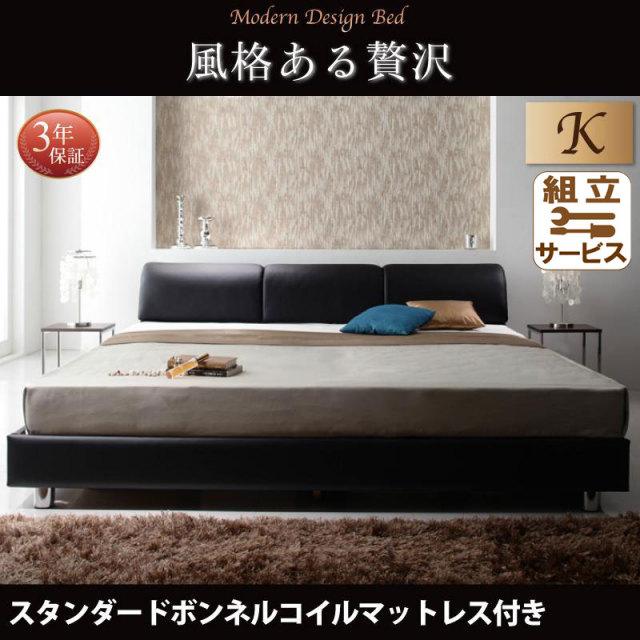 レザーベッド【Klein Wal】クラインヴァール スタンダードボンネルマットレス付 キング(K×1)
