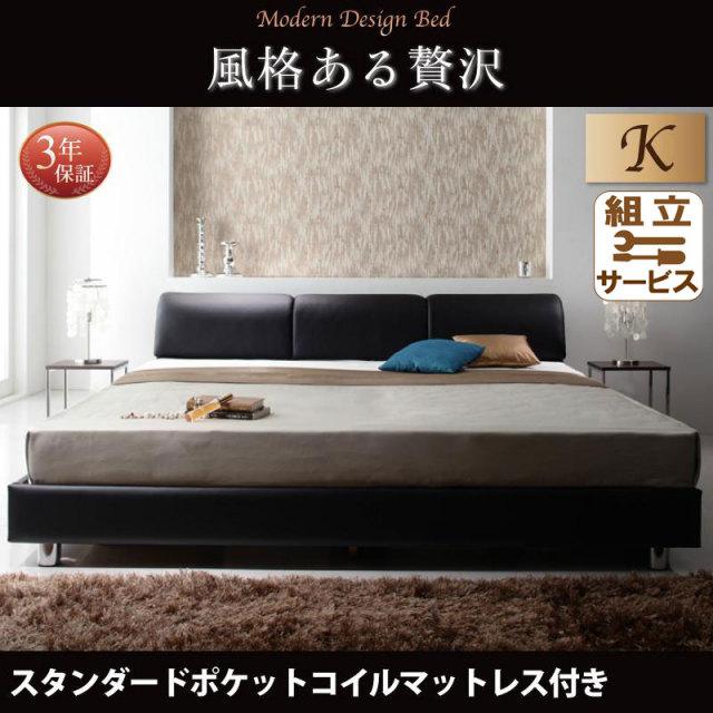 レザーベッド【Klein Wal】クラインヴァール スタンダードポケットマットレス付 キング(K×1)