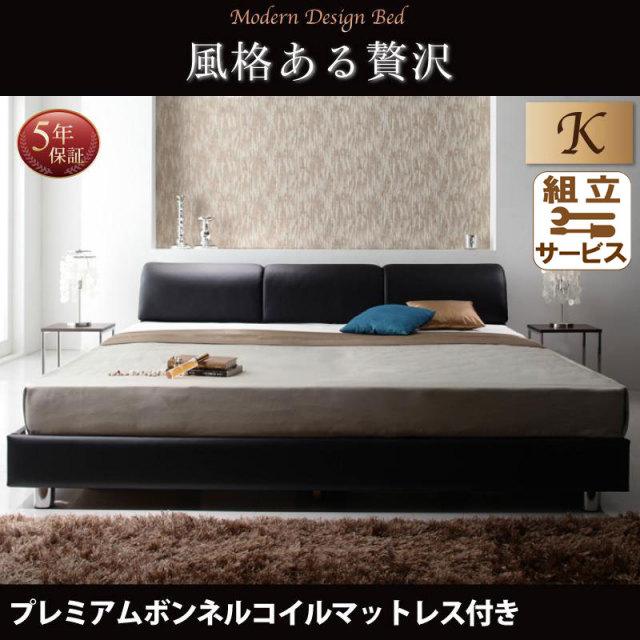 レザーベッド【Klein Wal】クラインヴァール プレミアムボンネルマットレス付 キング(K×1)