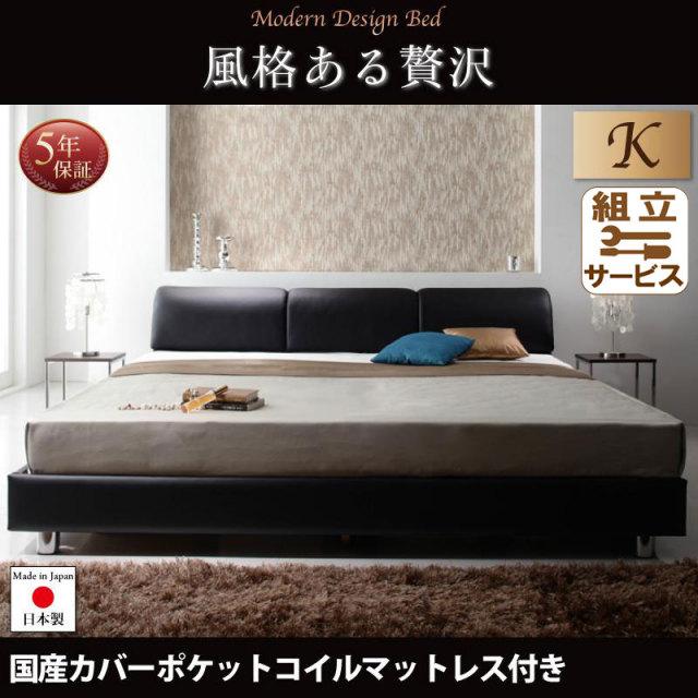 レザーベッド【Klein Wal】クラインヴァール 国産カバーポケットマットレス付 キング(K×1)