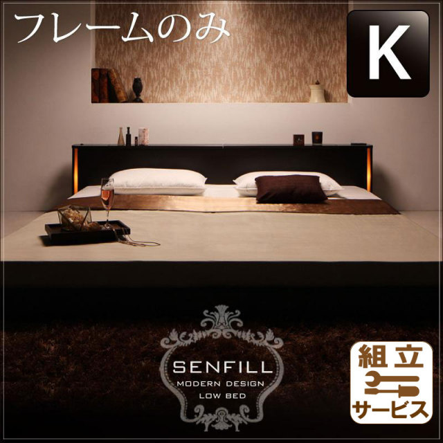 大型フロアベッド【Senfill】センフィル ベッドフレームのみ キング