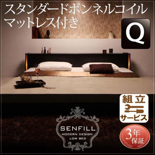 大型フロアベッド 【Senfill】センフィル 【ボンネルコイルマットレス:レギュラー付き】 クイーン