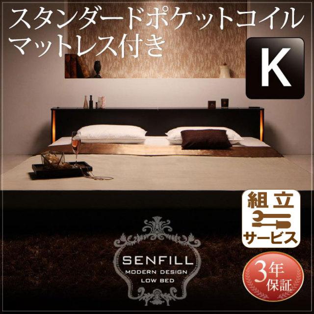 大型フロアベッド【Senfill】センフィル スタンダードポケットマットレス付 キング(K×1)