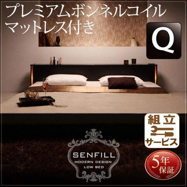 大型フロアベッド【Senfill】センフィル プレミアムボンネルマットレス付 クイーン(Q×1)