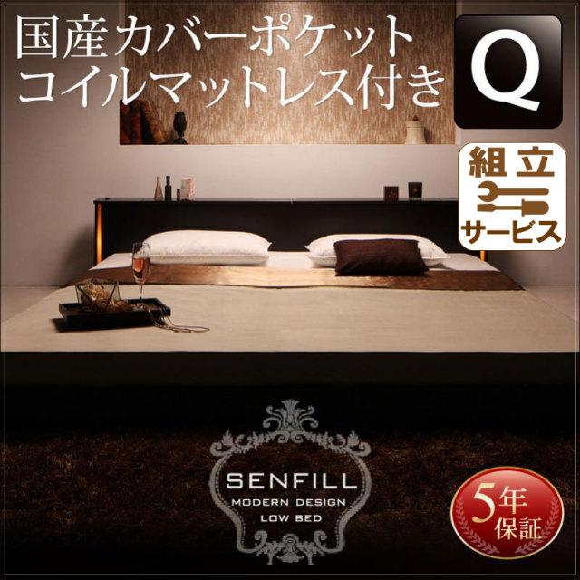 大型フロアベッド 【Senfill】センフィル 【国産ポケットコイルマットレス付き】 クイーン