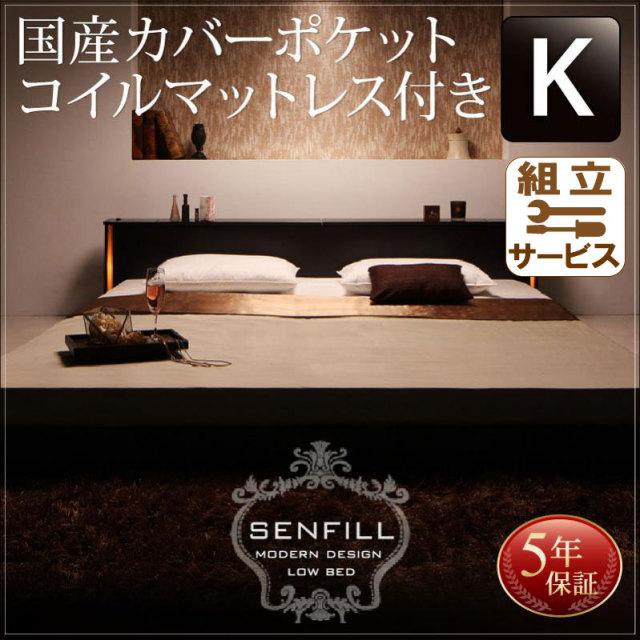 大型フロアベッド 【Senfill】センフィル 【国産ポケットコイルマットレス付き】 キング