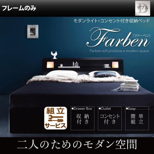 収納付きベッド【Farben】ファーベン ベッドフレームのみ ダブル