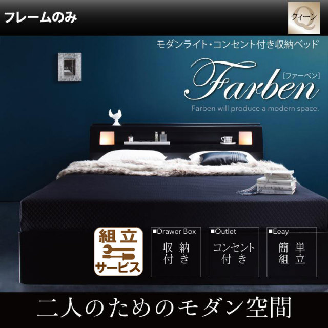 収納付きベッド【Farben】ファーベン ベッドフレームのみ クイーン(Q×1)
