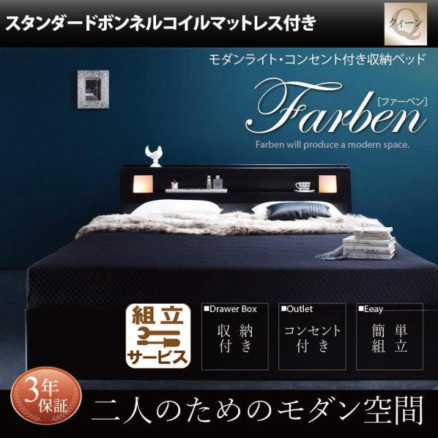 収納付きベッド【Farben】ファーベン スタンダードボンネルマットレス付 クイーン(Q×1)