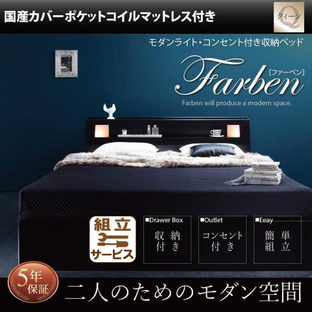 収納ベッド【Farben】ファーベン【国産ポケットコイルマットレス付き】クイーン