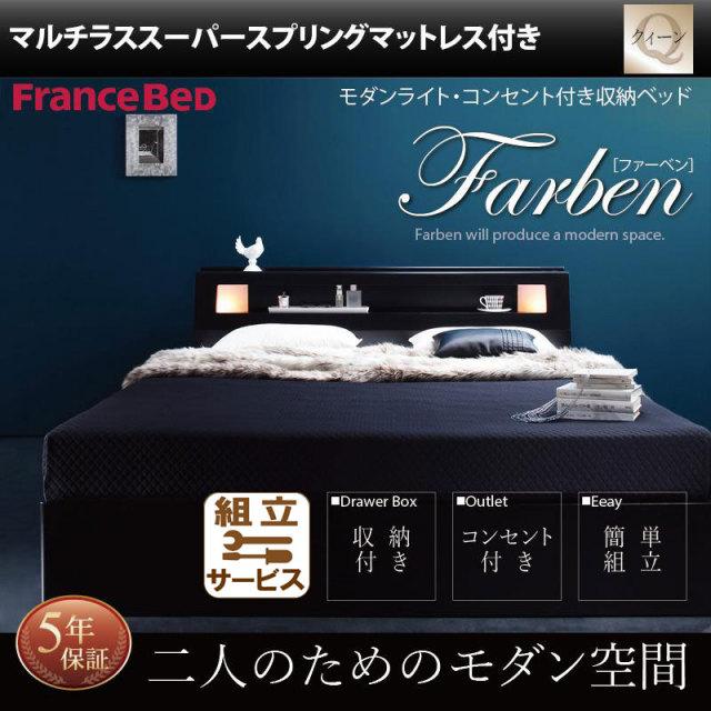 収納ベッド【Farben】ファーベン【マルチラスマットレス付き】クイーン
