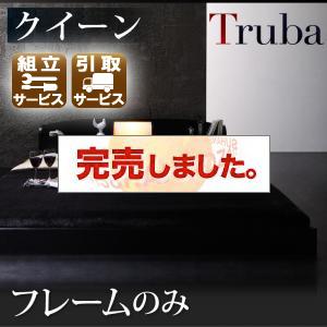 大型フロアベッド【Truba】トルバ【フレームのみ】クイーン