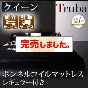 大型フロアベッド【Truba】トルバ【ボンネルコイルマットレス:レギュラー付き】クイーン