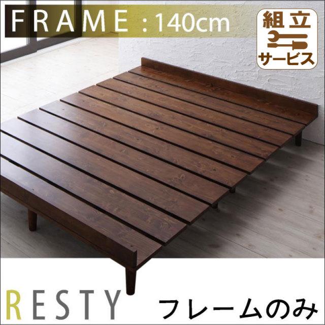デザインすのこベッド【Resty】リスティー【フレームのみ】ダブルフレーム