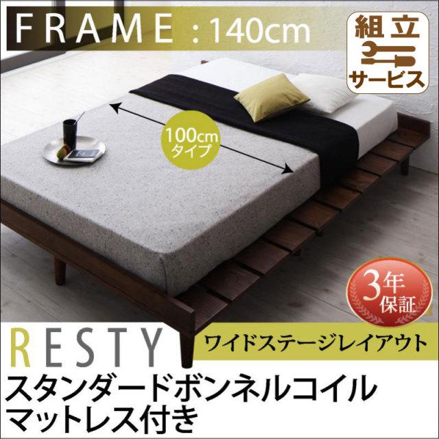 デザインすのこベッド【Resty】リスティー スタンダードボンネルマットレス付 ワイドステージ シングル フレーム幅140