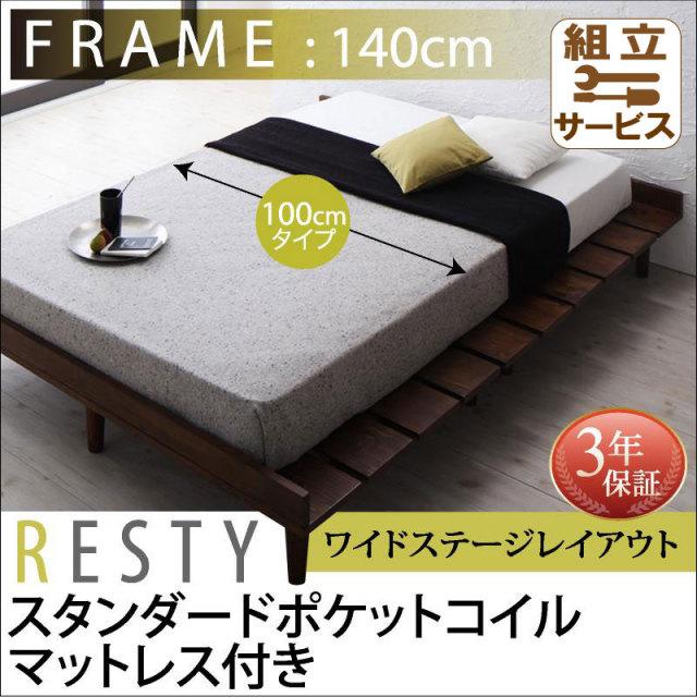 デザインすのこベッド【Resty】リスティー スタンダードポケットマットレス付 ワイドステージ シングル フレーム幅140