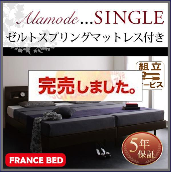 すのこベッド【Alamode】アラモード【デュラテクノマットレス付き】シングル