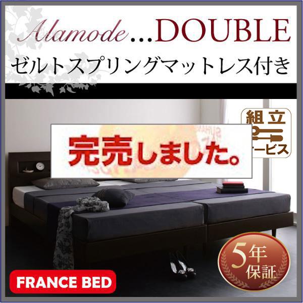 すのこベッド【Alamode】アラモード【デュラテクノマットレス付き】ダブル