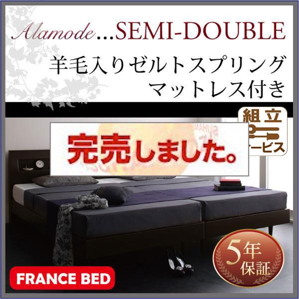 すのこベッド【Alamode】アラモード【羊毛入りデュラテクノマットレス付き】セミダブル