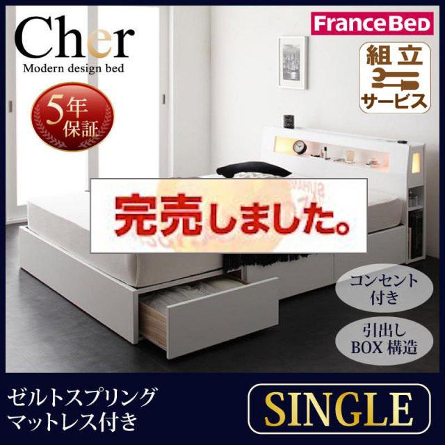 収納ベッド【Cher】シェール【デュラテクノマットレス付き】シングル