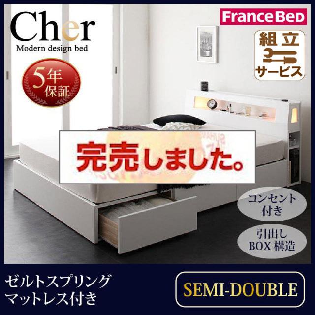 収納付きベッド【Cher】シェール ゼルトスプリングマットレス付 セミダブル