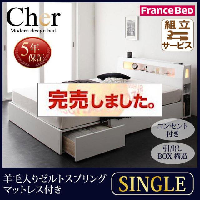 収納付きベッド【Cher】シェール 羊毛入りゼルトスプリングマットレス付 シングル