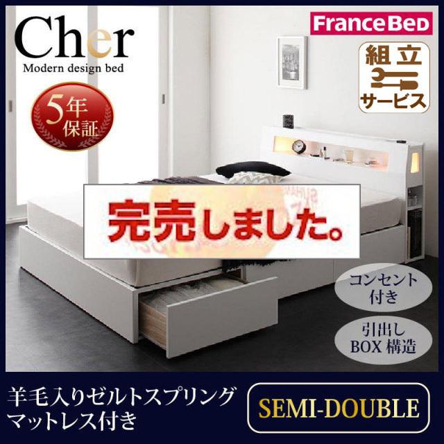 収納ベッド【Cher】シェール【羊毛入りデュラテクノマットレス付き】セミダブル