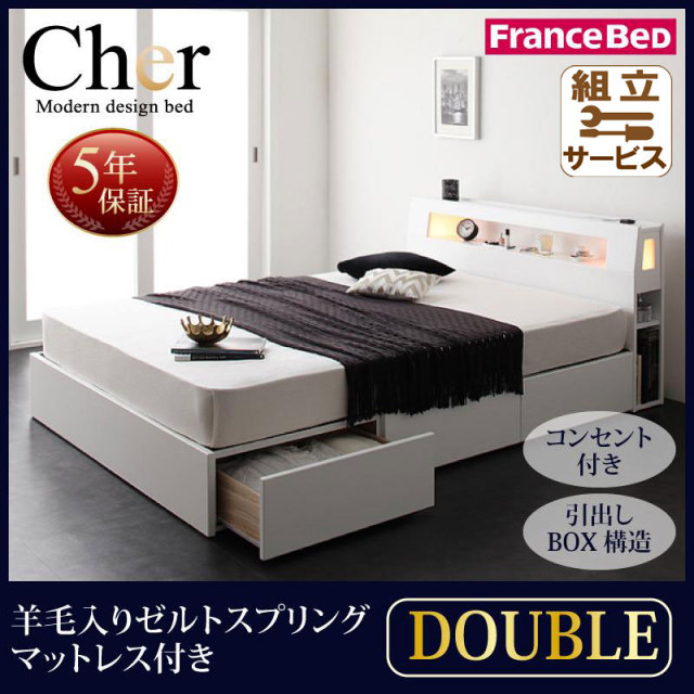 収納ベッド【Cher】シェール【羊毛入りデュラテクノマットレス付き】ダブル