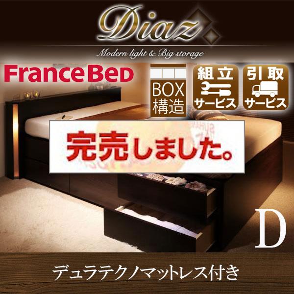 モダンライト付き チェストベッド【Diaz】ディアス【デュラテクノマットレス付き】ダブル