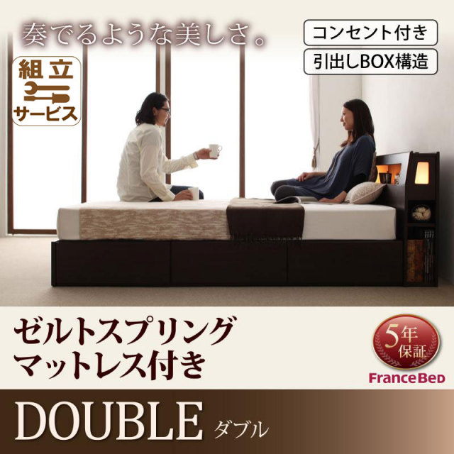 収納ベッド【Modellus】モデラス【デュラテクノマットレス付き】ダブル