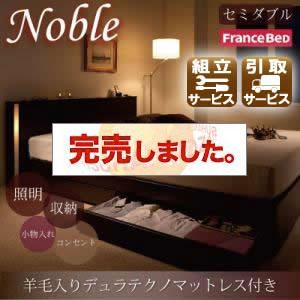 収納付きベッド【Noble】ノーブル【羊毛入りデュラテクノマットレス付き】セミダブル