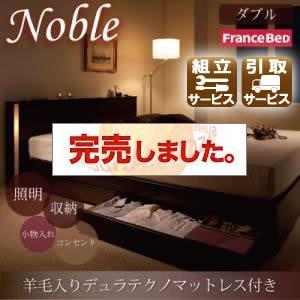 収納付きベッド【Noble】ノーブル【羊毛入りデュラテクノマットレス付き】ダブル