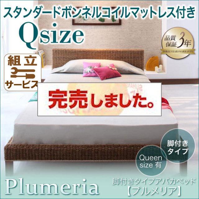 アジアンスタイル すのこベッド【Plumeria】プルメリア スタンダードボンネルマットレス付 クイーン(Q×1)