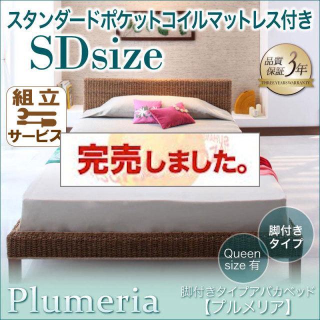 アジアンスタイル すのこベッド【Plumeria】プルメリア【ポケットコイルマットレス:レギュラー付き】セミダブル
