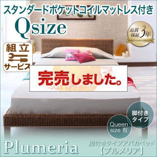 アジアンスタイル すのこベッド【Plumeria】プルメリア スタンダードポケットマットレス付 クイーン(Q×1)