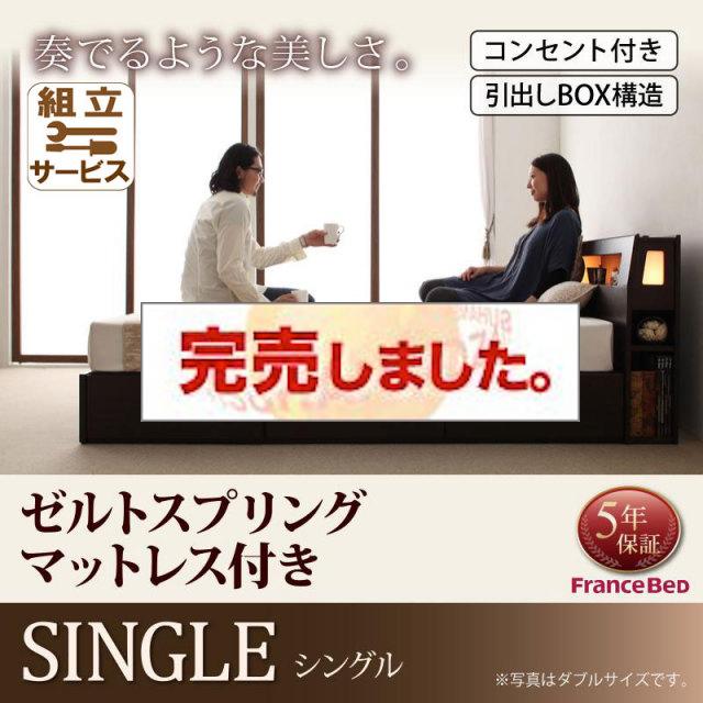 収納ベッド【Viola】ヴィオラ【デュラテクノマットレス付き】シングル