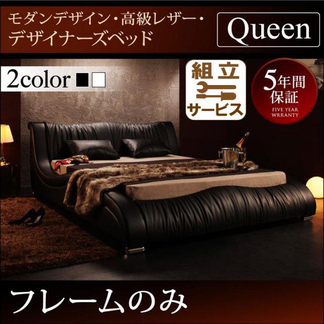 高級レザーベッド【Fortuna】フォルトゥナ ベッドフレームのみ クイーン(Q×1)