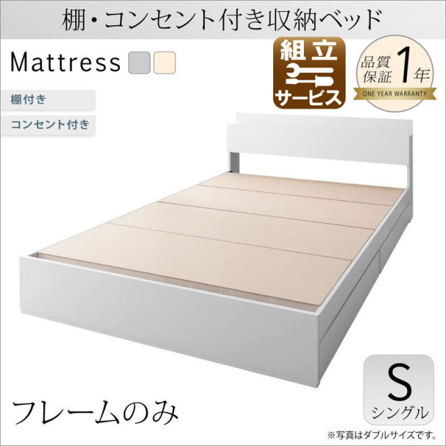 収納付きベッド【ma chatte】マシェット ベッドフレームのみ シングル