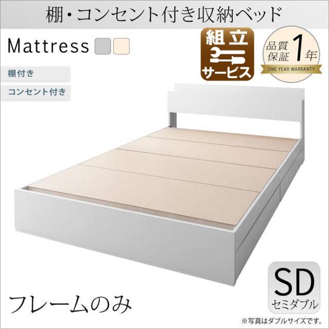 収納付きベッド【ma chatte】マシェット ベッドフレームのみ セミダブル