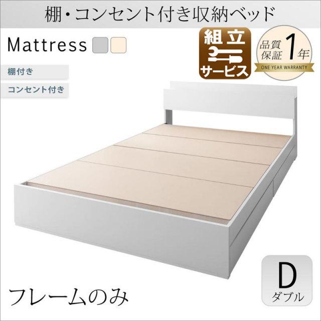 収納付きベッド【ma chatte】マシェット ベッドフレームのみ ダブル