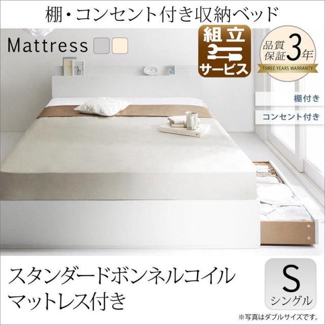 収納付きベッド【ma chatte】マシェット スタンダードボンネルマットレス付 シングル