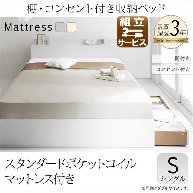 収納付きベッド【ma chatte】マシェット スタンダードポケットマットレス付 シングル