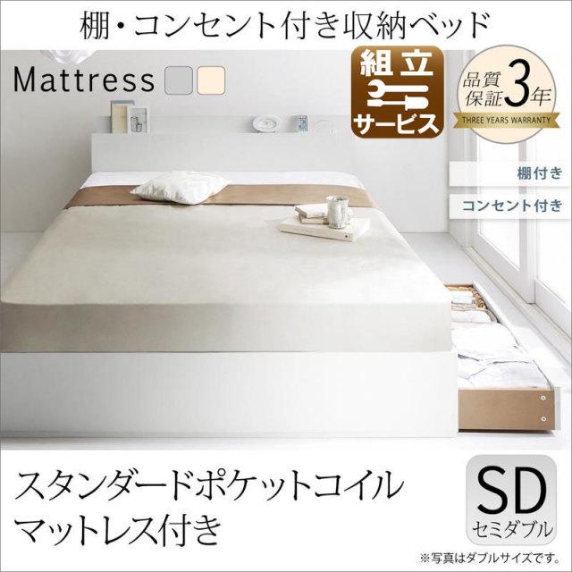 収納付きベッド【ma chatte】マシェット スタンダードポケットマットレス付 セミダブル