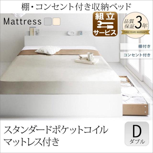 収納付きベッド【ma chatte】マシェット スタンダードポケットマットレス付 ダブル
