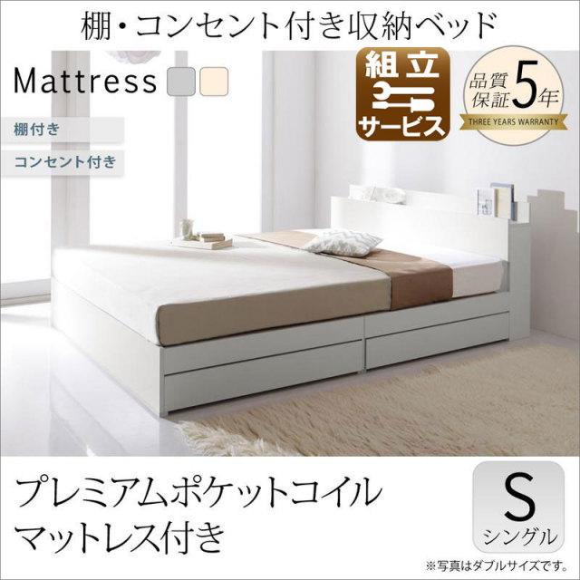 収納付きベッド【ma chatte】マシェット プレミアムポケットマットレス付 シングル