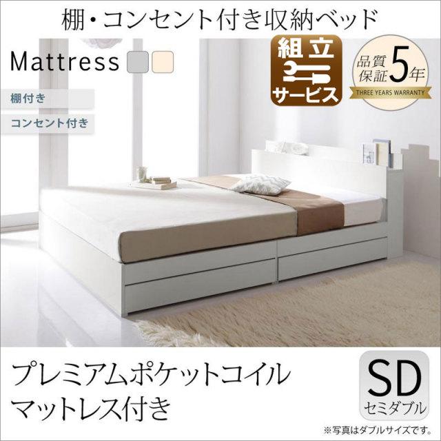 収納付きベッド【ma chatte】マシェット プレミアムポケットマットレス付 セミダブル