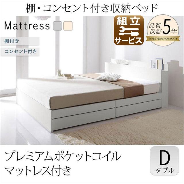 収納付きベッド【ma chatte】マシェット プレミアムポケットマットレス付 ダブル