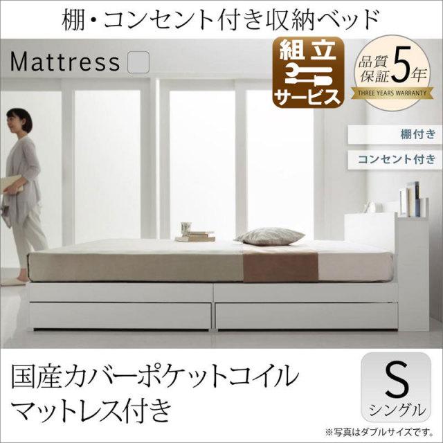 収納付きベッド【ma chatte】マシェット 国産カバーポケットマットレス付 シングル